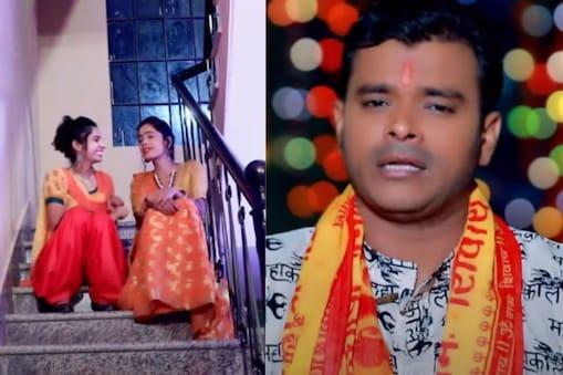 प्रमोद प्रेमी यादव का नया भोजपुरी गाना यूट्यूब पर धूम मचा रहा है.