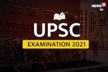 UPSC Exams 2021: अभ्यर्थी बदल सकेंगे एग्जाम सेंटर, परीक्षा केंद्रों की संख्या