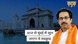 YT__ Mumbai में आज से बदले Corona नियम, BMC ने जारी की गाइडलाइंस, जानिए क्या खुलेगा | Maharashtra