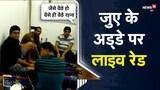 Live Raid | जुए के अड्डे पर फिल्मी अंदाज में पड़ी रेड, जुआरियों के उड़े होश | Indore | Viral Video