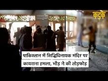 Pakistan के Siddhi Vinayak Temple पर हमला, लाठी-डंडों के साथ घुसी भीड़ ने की तोड़फोड़।Video Viral