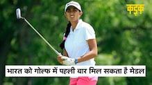 Tokyo Olympic: जानें कौन है Aditi Ashok, जो भारत को Golf में पहली बार दिला सकती है मेडल  KADAK