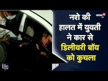 Indore | नशे की हालत में युवती ने कार से डिलीवरी बॉय को कुचला, मौके पर ही मौत | Viral Video