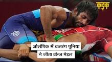 Tokyo Olympics में कुश्ती में ब्रॉन्ज मेडल जीतकर Bajrang Punia ने ऐसे रचा इतिहास   KADAK