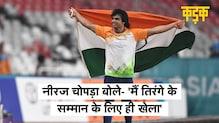 Neeraj Chopra बोले- 'घर आकर सबसे पहले 'चूरमा' खाउंगा   Tokyo Olympics   India Wins Gold Medal