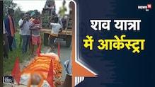 Bihar   शव यात्रा में आर्केस्ट्रा, जमकर हुआ Dance   Gopalganj   Viral Video