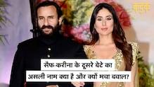Kareena और Saif Ali Khan के दूसरे बेटे का असली नाम क्या है? क्यों मचा बवाल?   Jeh or Jehangir
