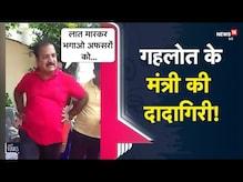 Rajasthan   Gehlot के मंत्री की दादागिरी! बोले लात मारकर भगाओ अफसरों को   Viral Video