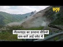Kinnaur Live Video: Landslide की चपेट में आई बस और कारें | Himachal Pradesh|KADAK