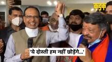 जब CM Shivraj Singh Chouhan ने Kailash Vijayvargiya के साथ गाया 'ये दोस्ती हम नहीं छोड़ेंगे' गाना