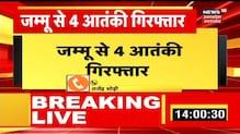 Jammu से 4 आतंकी गिरफ्तार, आतंकियों के निशाने पर था Ram Mandir। News18 UP Uttarakhand