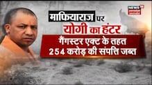 UP में माफिया राज का 'The End', Yogi सरकार ने 4 साल मे माफियाओ का किया सफाया  News18 UP Uttarakhand