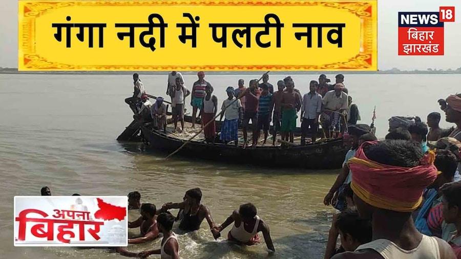 Hajipur: नाव पलटने से दो लोगों की मौत, आधा दर्जन लोगों ने तैरकर बचाई जान | Apna Bihar