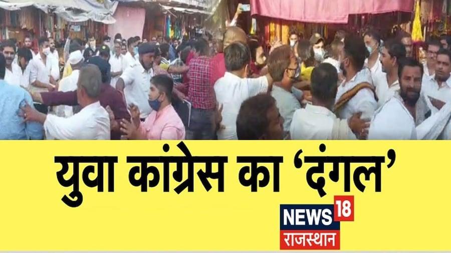 युवा कांग्रेस के दो गुटों में हिंसक झड़प, दोनों तरफ से जमकर चले लात-घूसे | News18 Rajasthan
