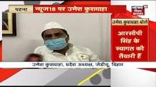 Patna: मंत्री बनने के बाद पहली बार आ रहे हैं RCP Singh, भव्य स्वागत को राजधानी तैयार