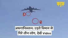 Afghanistan: उड़ती फ्लाइट से फिसलकर गिरे तीन लोग   Kabul Plane Viral Video। KADAK