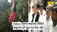 तिरंगा फहराया लेकिन राष्ट्रगान एक लाइन गाकर बाकी भूल गए सांसद, Video Viral|Uttar Pradesh| ST Hasan