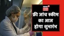 Dehradun News- अब जिला अस्पताल में होगी फ्री जांच, CM Dhami करेंगे योजना का शुभारंभ । News18 UP UK