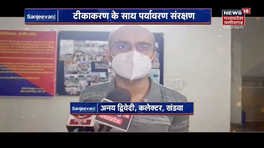 पर्यावरण के पहरेदारों की पहल, Vaccination के साथ पर्यावरण संरक्षण | News18 MP Chhattisgarh