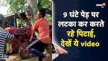 Ayodhya  | मानवता हुई शर्मसार, कुछ लोगों ने चोर को पेड़ पर बांधकर , 9 घंटे तक की ज़बरदस्त पिटाई