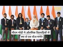 """""""मैं कुछ देने नहीं, आपसे मांगना चाहता हूं"""", PM Modi ने ओलंपिक खिलाड़ियों से क्या मांगा?  KADAK"""