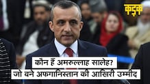 Afghanistan में Taliban को ललकारने वाले Amrullah Saleh कौन हैं, बोले- झुकेंगे नहीं   AMRULLAH SALEH