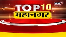 Top 10 Mahanagar   Top Morning News Headlines   Aaj Ki Taaja Khabrein   19 August 2021