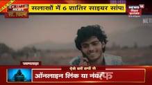70 घंटे बाद में Madhubani दुष्कर्म मामले में गिरफ़्तारी नहीं ! Crime News