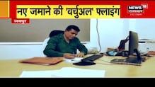 Rajasthan Skill University की बड़ी पहल, Virtual तरीके से हो रही परीक्षा की निगरानी