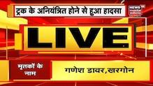 Maharashtra में दर्दनाक सड़क हादसा, 13 मजदूरों की मौत, सभी MP के रहने वाले | Khabar Asardar
