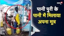 Shocking Video | अगर आप भी पानी पुरी के दीवाने हैं तो हो जाए सावधान | Guwahati | Viral Video