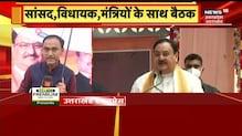 दो दिन के Uttarakhand दौरे पर BJP के राष्ट्रीय अध्यक्ष JP Nadda, जानिए क्या रहेगा उनका कार्यक्रम