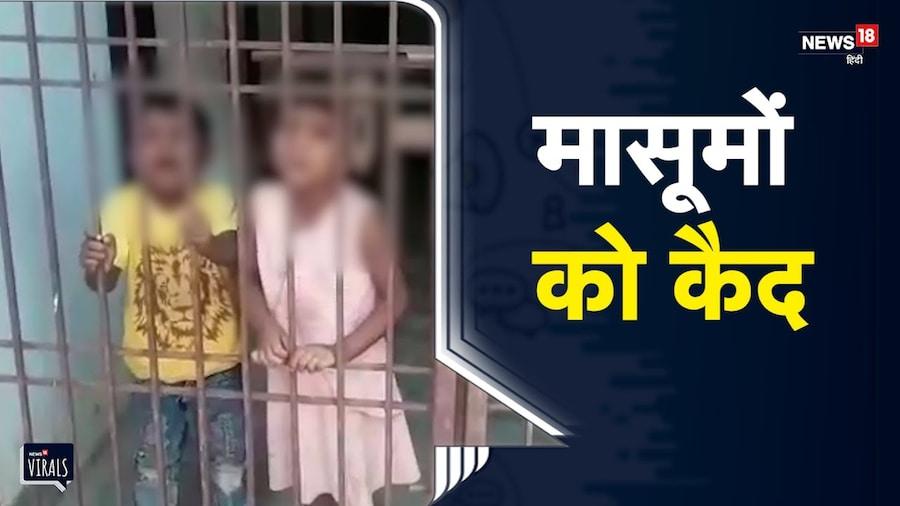 Bihar   देखिए कैसे कैद हो गए तीन मासूम बच्चे   Begusarai   Viral Video