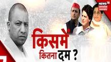Mahabahas | UP चुनाव की तैयारियों में जुटे सभी दल, चुनाव जीतने के लिए किसमें कितना है दम?