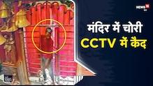Bihar   Siwan के प्रसिद्ध मां दुर्गा मंदिर से ज्वेलरी की चोरी, CCTV में कैद   Viral Video