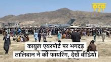 Kabul Airport पर तालिबान की फायरिंग, भगदड़ में 7 लोगों की मौत, देखें वीडियो | Kabul Airport Chaos