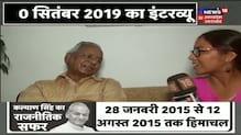 News18 के Interview में Kalyan Singh ने कहा था कि 'हिंदुत्व एक जीवन पद्यति का नाम है'
