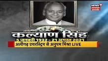 Kalyan Singh का अंतिम सफर, Lucknow से Aligarh लाया गया पार्थिव शरीर | News18 UP Uttarakhand