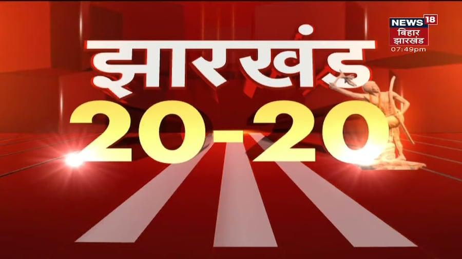 Jharkhand 20-20   Jharkhand 20 बड़ी ख़बरें फटफटा अंदाज़ में   22 August 2021