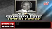 Aligarh लाया गया Kalyan Singh का पार्थिव शरीर, परिवार के लोग भी Airport से Stadium के लिए हुए रवाना