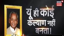 Kalyan Singh ने Ram के लिए कुर्बान कर दी थी CM की कुर्सी, देखिए यह खास Report | News18UP Uttarakhand