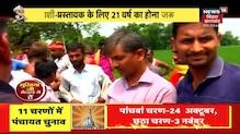 Bihar Panchayat Election की तैयारी तेज, गाँवों में विकास का कैसा है हाल ? | Mukhiya Ji Maidan Me Hai