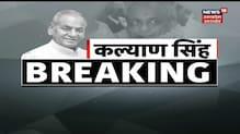 Kalyan Singh: Atrauli पहुंचेगी अंतिम यात्रा, PWD गेस्ट हाउस में कई नेता करेंगे अंतिम दर्शन
