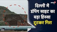 Delhi | Bhalswa Dumping Site का बड़ा हिस्सा टूटकर गिरा, कई घर मलबे में दबे, Rescue जारी|ViralVideo