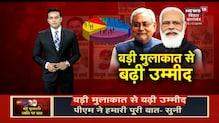 PM Modi से मुलाकात के बाद क्या बोले CM Nitish Kumar ? | News18 Bihar Jharkhand