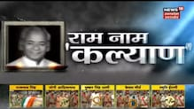 Kalyan Singh Last Rites: राजकीय सम्मान के साथ पंचतत्व में विलीन हुए Kalyan Singh | News18 UP
