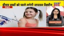 Speed News   Hindi News   UP Uttarakhand Express   Top Headlines   23 August, 2021