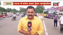 Bihar Panchayat Chunav: आज जारी होगा अधिसूचना, ट्रांसफर-पोस्टिंग समेत कई चीजों पर लगेगा Break