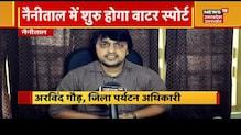 Uttarakhand: विधानसभा के मानसून सत्र का दूसरा दिन, इन मुद्दों पर सरकार को घेरने की तैयारी में विपक्ष