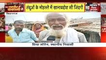 Kishanganj: सैलाव में सबकुछ छीना, सरकार ने भी मुँह मोड़ा, अब सड़क किनारे रहने को मजबूर